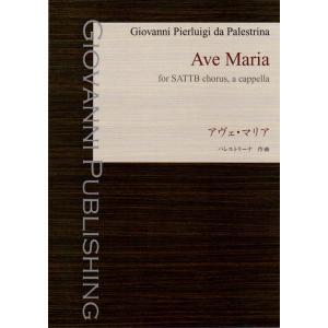 [楽譜] パレストリーナ:アヴェ・マリア (5声) giovanni