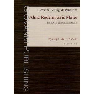 [楽譜] パレストリーナ:恵み深い救い主の母 giovanni