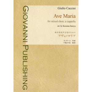 [楽譜] カッチーニ:アヴェ・マリア 無伴奏混声合唱のための giovanni
