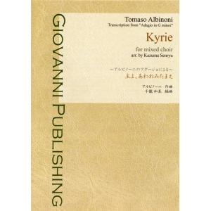 [楽譜] アルビノーニ:Kyrie 〜アルビノーニのアダージョによる〜 混声合唱のための giovanni