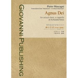 [楽譜] マスカーニ:Agnus Dei 〜カヴァレリア・ルスティカーナ 間奏曲による〜 無伴奏混声合唱のための giovanni