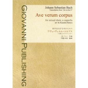 [楽譜] J.S.バッハ:アヴェ・ヴェルム・コルプス 〜G線上のアリアによる〜 無伴奏混声合唱のための giovanni