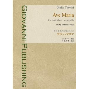 [楽譜] カッチーニ:アヴェ・マリア 無伴奏男声合唱のための  giovanni