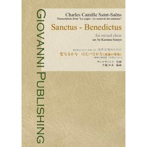 [楽譜] サン=サーンス:Sanctus-Benedictus 〜動物の謝肉祭「白鳥」による〜  無伴奏またはピアノ伴奏による 混声合唱のための giovanni