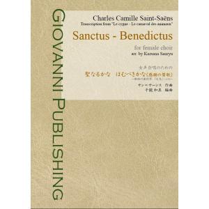 [楽譜] サン=サーンス:Sanctus-Benedictus 〜動物の謝肉祭「白鳥」による〜 女声合唱のための giovanni