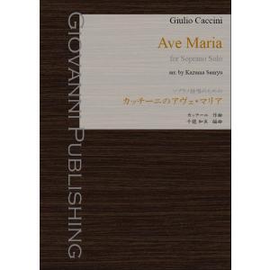 [楽譜] カッチーニ:アヴェ・マリア ソプラノ独唱のための giovanni