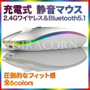 マウス ワイヤレスマウス 充電式 静音 bluetooth ミニ 小型 白 PC 無線 薄型