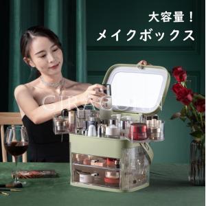 メイクボックス コスメボックス 化粧品収納ボックス メイクケース 防塵 防水 LEDライト 洗面所 ...