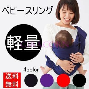 ベビースリング 新生児 成長に合わせて使える6WAY 抱っこひも 抱っこ紐 軽量 コンパクト 洗える...