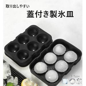 アイストレー 製氷皿 蓋付き 取り出しやすい 製氷トレイ 耐冷 熱中症対策 離乳食 氷作る容器 柔ら...