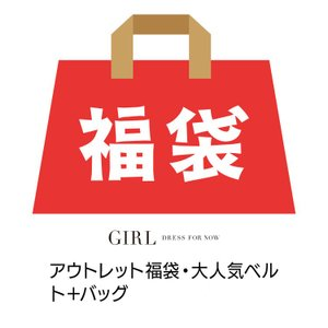 アウトレット 福袋 結婚式 ベルト バッグ 2点セット|girl-k