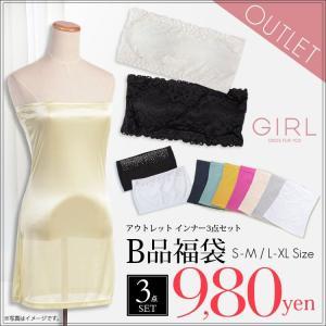 アウトレットB品福袋 満足の5点セット サイズから選べる インナー チューブブラ ベアトップ キャミソール ペチコート|girl-k