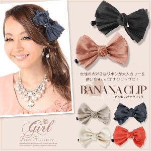 バナナクリップ ヘアクリップ リボン 結婚式 パーティー|girl-k