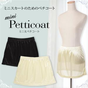 ペチコート ワンピース|girl-k