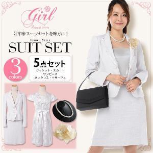 入学式 卒業式対応スーツ スーツ ママ 5点セット テーラードカラー ワンピース ネックレス コサージュ付 セレモニースーツ 大きいサイズ 七五三|girl-k