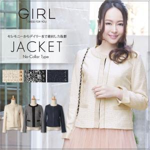 ジャケット 上着 結婚式 お呼ばれ girl-k