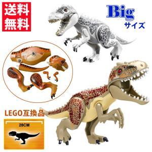 恐竜 おもちゃ 28cm BIGサイズ 恐竜レゴ レゴブロック LEGO ジュラシックワールド ティ...