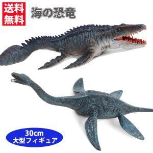 モササウルス プレシオサウルス 海の恐竜フィギュア でかい30cm おもちゃ ダイナソー リアルなモ...