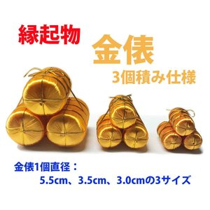 お正月・縁起物 金俵(三ツ俵)3.5cm 熊手・正月飾り・和飾り