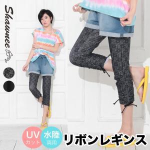 【レギンス 水着】[21203]リボンレギンス リボン 裾が効いてる 裾シャーリング UV girlsbeach