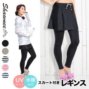 UPF50+ レギンス + スカート セット 51206 水着 体型カバー UVカット 水に入れる 水着素材 スパッツ 美脚|girlsbeach
