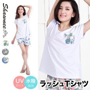 UVラッシュTシャツ レディース 水着 71245 水陸両用 全3柄 サイズ M UVカット 体型カバー|girlsbeach