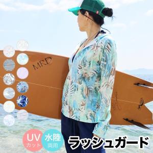 ラッシュガード レディース 【水陸両用】 水着 の 体型カバー に 日焼け対策 ママ水着 と一緒に UVカット パーカー サーフパンツ と合わせて|girlsbeach