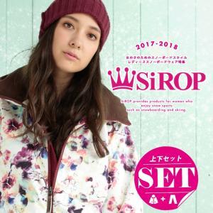 スノーボード ウェア レディース スキーウェア スノボ ウェア 上下セット ジャケット パンツ 2点セット SISTA.J シスタージェイ 新作 17-18 s1701set|girlsbeach