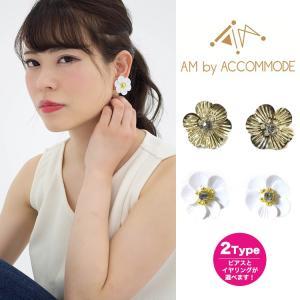アコモデ AM by ACCOMMODE フラワースパンコールビジュー イヤリング ピアス 両耳用 レディース ホワイト ゴールド|girlseggpetit