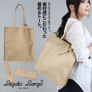雨でも安心。まるで紙袋のような素材感。 Legato Largo レガートラルゴ 1枚革風ペーパーフェイクレザー A4トートバッグ 折りたたみバッグ ベージュ レディース girlseggpetit