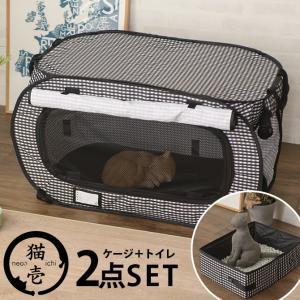 猫 ケージ トイレ 折りたたみ 持ち運び 猫壱 避難グッズセット (ポータブルケージ+トイレ)