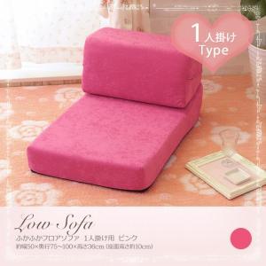 ロータイプ フロアソファ コーナーソファ 一人掛け用 ピンク ふかふかフロアソファ 一人用 ピンク|girlyapartment