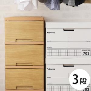 チェスト 衣類収納 収納ケース 収納ボックス 押入れ 木目調 プラスチック 収納ケース 3段|girlyapartment