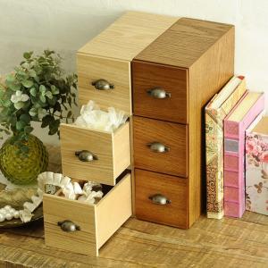 ■備考:小物の収納に便利な引き出しタイプの木製チェスト。 引き出し部分の向きを変えることができるので...