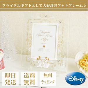 ディズニー 結婚祝い フォトフレーム 写真立て オリジナルフォトフレームサービスサイズの画像
