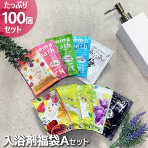 入浴剤 100Pセット バラエティーセットA入浴剤 福袋 お買い得 ギフトボリュームたっぷり10種類x各10個|gita