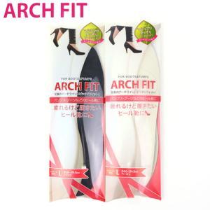 アーチフィット・女性用足裏のアーチラインにぴったりフィット!ヒール靴の衝撃吸収用中敷です。つま先部分...