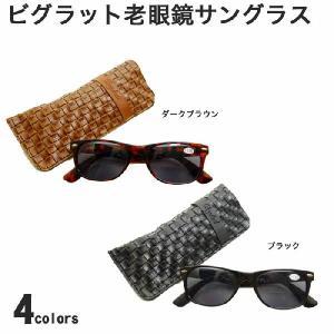老眼鏡 おしゃれ 女性用 男性用 サングラス BGE1009 シニアグラス メガネケース付き|gita