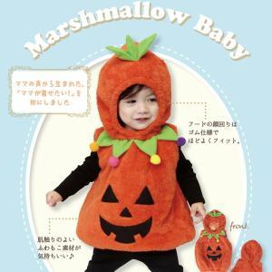 ハロウィン 衣装 子供 ベビー 赤ちゃん もこもこ マシュマロ パンプキン かぼちゃ 洗える マントタイプ Baby 仮装 コスチューム コスプレ ハロウイン あすつく|gita