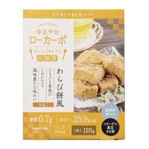 メール便 低糖質 チュチュル ゆるやか ローカーボ わらび餅風 きなこ 黒みつ 120g 糖質 0.7g|gita