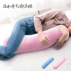 抱き枕 ふわもち抱き枕 ロング ピンク/ブルー 132406/132413 寝具 まくら クッション 妊婦 授乳 ふんわり もちもち 送料無料|gita