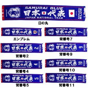 日本代表 タオルマフラー 背番号 サッカー日本代表公式グッズ ワールドカップ サムライブルー 本田圭...