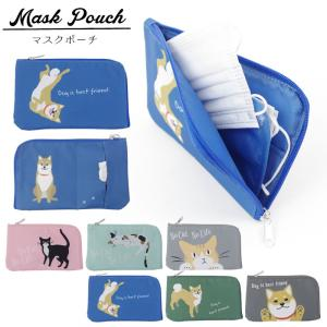 メール便 マスクケース マスクポーチ レディース 柴犬 ネコ 犬 全6種類 携帯 持ち運び マスクホルダー ポケットティッシュポーチ 仕切り 内側ポ|gita