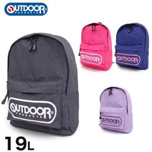 2dec20521e9e リュック アウトドア プロダクツ デカロゴ デイパック OUT166 通学 通勤 リュックサック 鞄 かばん メンズ レディース レジャー