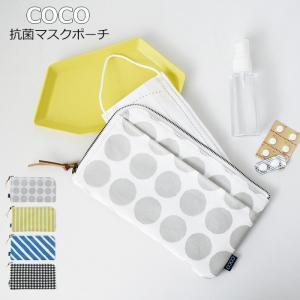 メール便 マスクケース 抗菌 持ち運び おしゃれ マスクポーチ COCO レディース 全4色 A415 ポーチ 小物入れ マスク 携帯用 衛生用品|gita