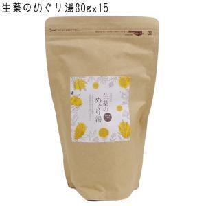 内容量:30g×15包 〜選び抜かれた5つの生薬と温泉成分が、温浴効果を高めて美しく健やかに〜 製薬...