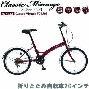 自転車 折りたたみ 20インチ Classic Mimugo...