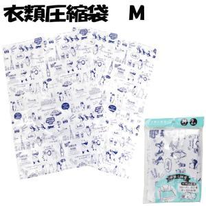 衣類圧縮袋アニマルM旅行や衣替えに大活躍!! かわいい動物柄の便利な圧縮袋のシリーズです。手巻きで空...