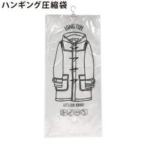 サイズ:約1,300×600mm 品番:M-12994 衣類圧縮袋★ コート約2枚衣替え♪ かさばる...