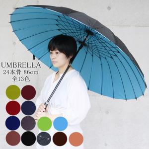 傘 メンズ おしゃれ 24本 長傘 雨傘 24本骨 2重 布 大きい 86cm 全8色 男性用 ビジネス 特大 傘袋付き 超高強度 折れにくい 肩か|gita